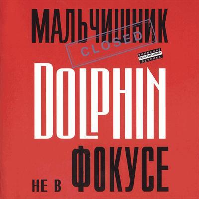 Скачать песню дельфина дилер